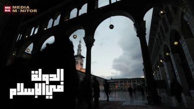 صورة الدولة في الإسلام – القوانين الوضعية