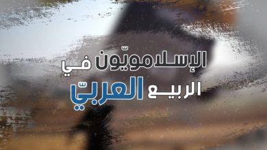 Photo of الإسلاميون في الربيع العربي – الحلقة الثانية: هل الإسلامويون هم سبب الفشل؟