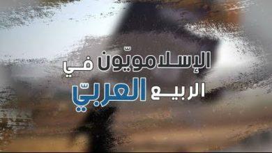 Photo of الإسلاميون في الربيع العربي – الحلقة الثامنة: الحاكميّة