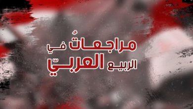 صورة مراجعات في الربيع العربي – الحلقة السادسة: أسباب الفشل