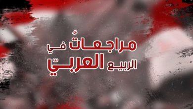 صورة مراجعات في الربيع العربي – الحلقة التاسعة: المشروع الوطني الارتهان