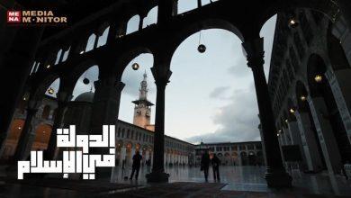 صورة الدولة في الإسلام – الراية