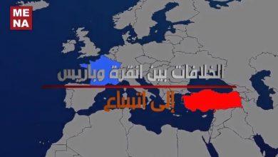 Photo of العلاقات الفرنسية التركية