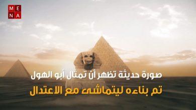 Photo of أسرار جديدة لتمثال أبو الهول