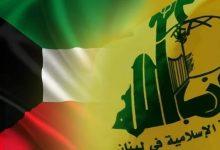 "Photo of ضبط شبكة لغسيل الأموال مرتبطة بـ""حزب الله"" في الكويت"