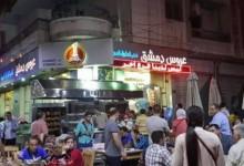 صورة المركزي المصري يوجه المصارف لتتبع حركة أموال السوريين