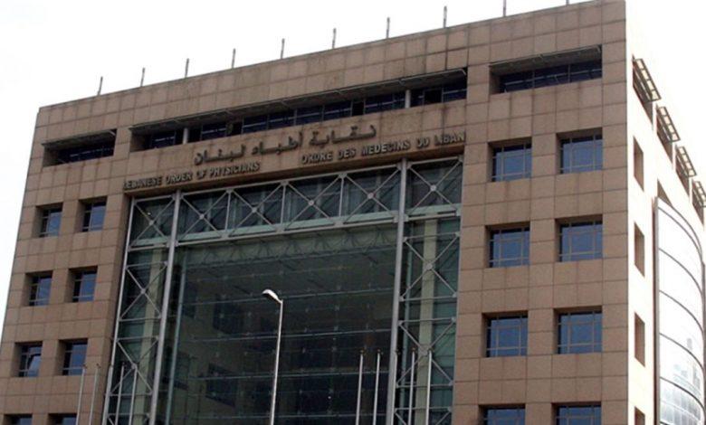 صورة المصائب لا تأتي فرادا.. القطاع الصحي في لبنان أمام أزمة جديدة