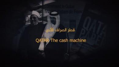 صورة قطر.. الصراف الآلي