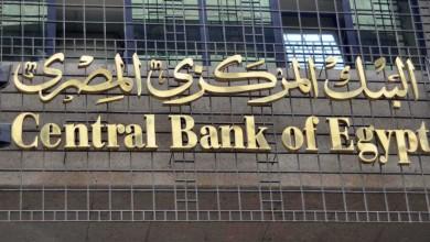 صورة في خطوة مفاجئة .. المركزي المصري يخفض الفائدة