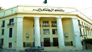 صورة معضلات وتحديات أمام البنك المركزي الجزائري